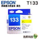 EPSON 133 T133 T133450 黃色 原廠墨水匣 盒裝 適用T22 TX120 TX420W TX320F