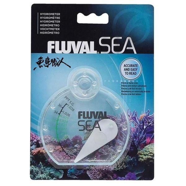 HAGEN 赫根 FLUVAL 富濾霸【比重計 兩用 (一組)】淡水 海水 缸內 缸外 內置式 外置式 魚事職人