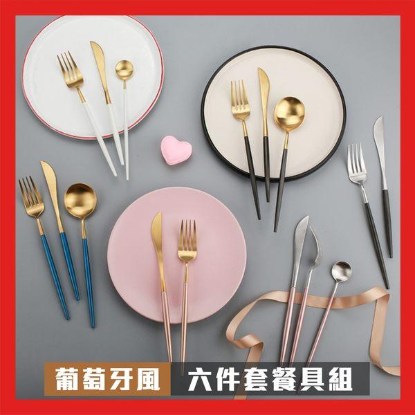 頂級西餐具組 六件組 葡萄牙 Cutipol同款 304不鏽鋼餐具 餐刀 筷子 湯匙 環保餐具 餐具組