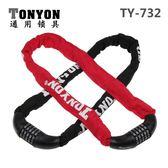 TONYON通用密碼鏈條鎖單車防盜鎖TY732鏈鎖90CM山地自行車防盜鎖