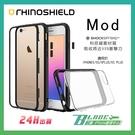 【刀鋒】犀牛盾 Mod NX 邊框背蓋兩用殼 iPhone6/6s/6+/6s+ 贈送iPhone線