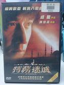 影音專賣店-G09-070-正版DVD*港片【特務迷城】-成龍*徐若瑄