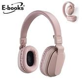 E-books SS28 藍牙文青風摺疊耳罩式耳機 粉【原價 890 ▼現省$ 91】