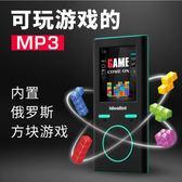 MP3插卡外放無損HiFi遊戲線控學生迷你MP3Mp4播放機有屏隨身聽錄音筆 DF 全館免運 二度