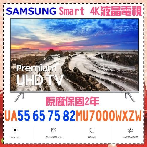 【SAMSUNG三星】 82吋 Smart 4K 尊榮 UHD TV《UA82MU7000WXZW》全機保固二年