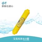 【艾克米淨水】麥飯石濾心(台灣製造) .讓人體快速補充流失的礦物質 並增加水中甜味及口感