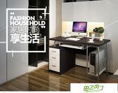 交換禮物 億家達電腦桌 家用書桌簡易電腦桌台式辦公桌簡約筆記本寫字桌