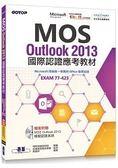 MOS Outlook 2013 國際認證應考教材(官方授權教材/附贈模擬認證系