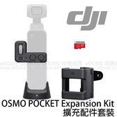 DJI 大疆 靈眸 OSMO Pocket Expansion Kit 擴充配件套裝 (6期0利率 免運 公司貨) 雲台相機 擴充配件