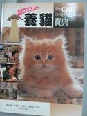 【書寶二手書T2/寵物_ZBE】養貓寶典_葛拉漢.米道斯,艾爾莎.弗林特