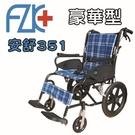 輪椅 鋁製 小輪 豪華型 二段式固定剎車...