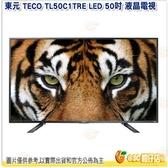 聖誕尾牙 含視訊盒 東元 TECO TL50C1TRE LED 50吋 液晶電視 液晶顯示器 FHD 低藍光 TS1317TRA