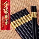 家用筷子家庭裝套裝火鍋實木不銹鋼