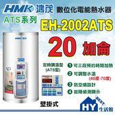 《鴻茂》 ATS系列 數位化 定時調溫型 電能熱水器 20加侖 EH-2002ATS 壁掛式【不含安裝、區域限制】