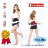 【+venture】鋰電支撐型腰部SH-290S(速配鼎醫療用熱敷墊-未滅菌)