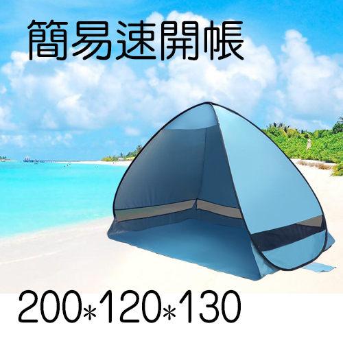 沙灘帳篷 海灘帳蓬 自動速開帳篷 抗UV防晒遮陽帳蓬