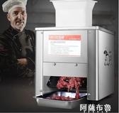 電動切肉機 樂創切肉機商用電動不銹鋼多功能切肉片機家用全自動切肉絲切菜機  mks雙12