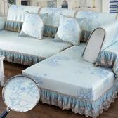 沙發涼墊 夏天冰絲沙發墊夏季涼席防滑通用客廳貴妃實木沙發冰藤席涼墊【元氣少女】