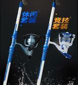 沃鼎魚竿海竿套裝促銷海桿甩竿海釣竿釣遠投拋竿漁具組合