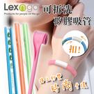 Lexngo 樂力高 矽膠吸管 4入1組 半透明 食品級矽膠 環保吸管 隨身 可拆洗 重複使用 耐高溫240度