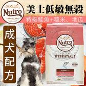 【培菓平價寵物網】美士全護營養》成犬配方(特級鮭魚+糙米、地瓜)5磅/2.27kg