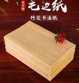 六品堂毛邊紙米字格宣紙書法專用紙竹漿書法