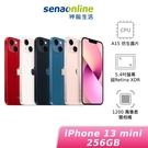 【現貨】APPLE iPhone 13 mini 256G 神腦生活