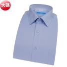 【南紡購物中心】【襯衫工房】長袖襯衫-藍色斜紋緹花  大碼45