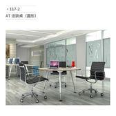 AT 洽談桌/辦公桌 (圓形) 117-2 (請來電詢價)