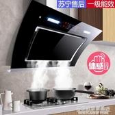 好太太家用抽油煙機雙電機自動清洗側吸式吸油煙機燃氣灶套餐 220vNMS名購居家