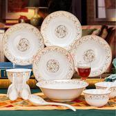 餐具套裝 碗碟套裝家用景德鎮骨瓷碗筷歐式陶瓷器吃飯套碗盤子中式餐具組合 名創