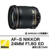 【下殺】NIKON AF-S NIKKOR 24mm f/1.8 G F1.8 ED Lens 國祥公司貨 送Marumi UV保護鏡