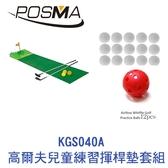 POSMA 高爾夫兒童練習揮桿墊套組 KGS040A