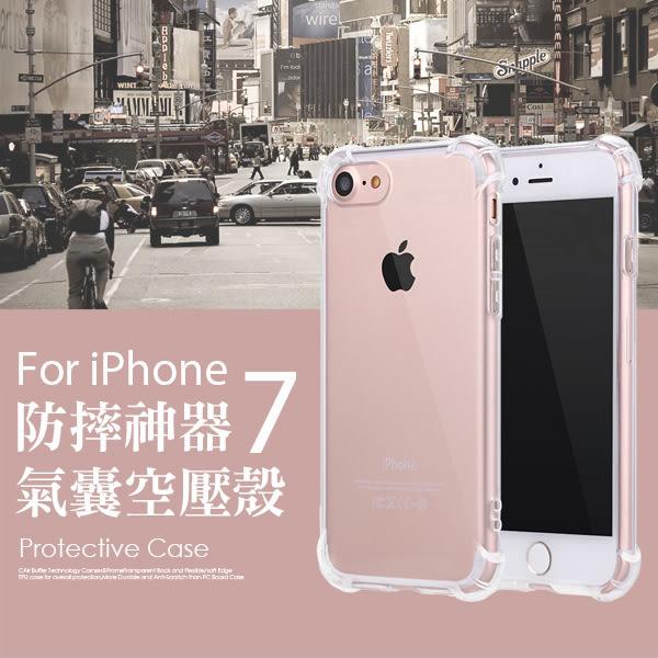 iPhone 7 空壓殼 氣墊 手機殼 【C-I7-001】iPhone7 4.7吋 防摔護盾 透明殼 TPU