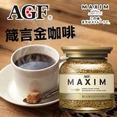 日本 AGF Maxim 箴言金咖啡 80g 金罐 箴言咖啡 即溶咖啡 咖啡 沖泡 沖泡飲品