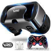 VR眼鏡 vr眼鏡手機專用頭戴式游戲機設備一體機眼睛虛擬現實魔鏡頭盔box 原野部落