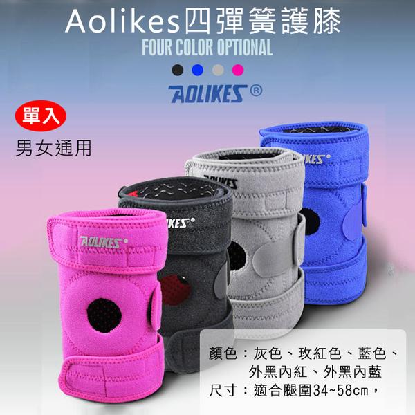 攝彩@AOLIKES 四彈簧護膝 1入 可調節黏扣關節保護 腳踏車健行爬山路跑慢跑 膝束帶跳躍加壓帶 護具