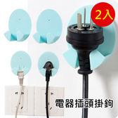 掛勾 無痕黏貼式電器插頭掛鉤(2入) 插頭支架 【ZLC013】123ok