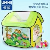 兒童帳篷室內布制小房子大男孩戶外家用墊子海洋球游戲屋玩具 PA6493『紅袖伊人』