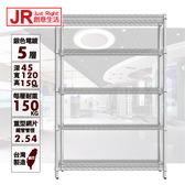 【JR創意生活】重型五層電鍍45X120X150cm 波浪架