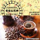 現烘/可代磨【朵多咖啡】安提瓜花神Antiqua La Flor (1磅)嚴選咖啡豆/精緻烘培