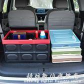 汽車后備箱收納箱儲物箱車內雜物收納盒車載置物用品多功能整理箱 WD科炫數位旗艦店