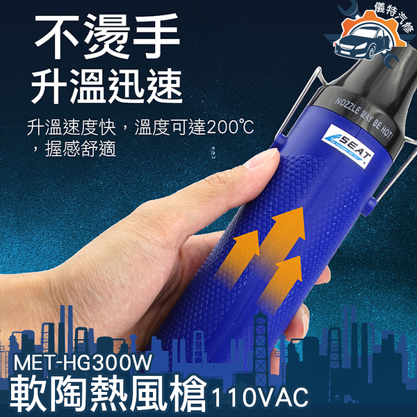 《儀特汽修》MET-HG300W DIY手作軟陶熱風槍 適用於軟陶 浮雕粉 熱縮片 熱縮膜等