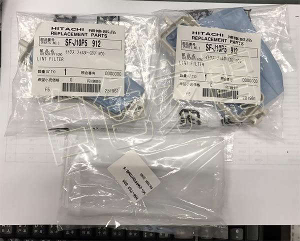 原廠公司貨【日立☆HITACHI】洗衣機專用濾網(三件一組)☆適用:SF-10P2