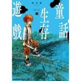 童話生存遊戲(2)