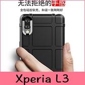 【萌萌噠】SONY Xperia L3 (5.7吋)  新款護盾鎧甲保護殼 全包防摔氣囊磨砂軟殼 手機殼 手機套