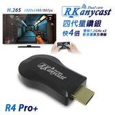 【清倉拍賣A】【四代R4星鑽銀】雙核RKanycast(1080P/60fps) 無線影音鏡像器(送3大好禮)
