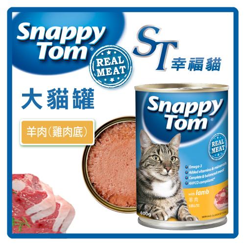 【力奇】ST幸福貓 大貓罐(雞肉底)-羊肉400g  8罐內可超取 (C002D34)