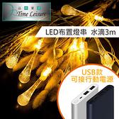 Time Leisure LED聖誕燈飾佈置燈串 USB水滴/暖白3M