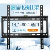 電視壁掛架電視掛架小米壁掛通用顯示器支架康佳夏普創維海信tcl32 55英寸 『獨家』流行館YJT
